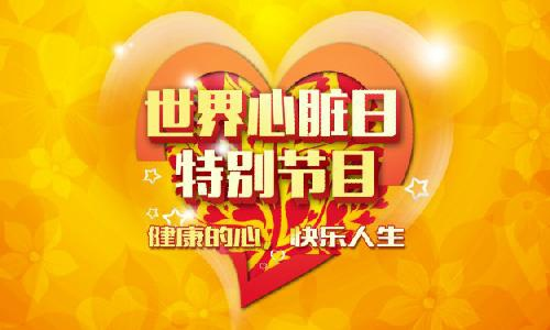 2014年8月6日养生堂_养生堂郑哲窦克非吕滨用心守护健康